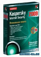 Антивирус Kaspersky Internet Security v 8.0.0.506 rus. (23.02.2009) +  100% Рабочий Key