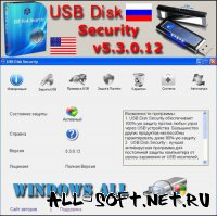 Скриншот к файлу: USB Disk Security 5.3.0.12 Rus