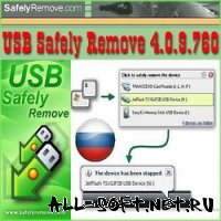 Скриншот к файлу: usb<span style='background-color:yellow;'><font color='red'> safely</font></span> remove 4.0.9.760 (RUS)