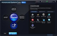 Advanced System Care Pro 3.5.0.706 PRO (Rus)