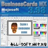 Скриншот к файлу: Portable Mojosoft Business<span style='background-color:yellow;'><font color='red'>Cards</font></span> MX 3.98 Rus