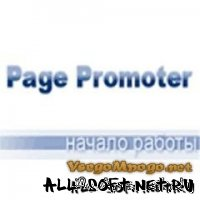 Page Promotor 7.4