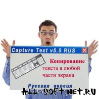 Capture Text Solution 5.5 Rus